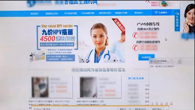 香港TVB记者亲试美亚预约网赴港接种疫苗
