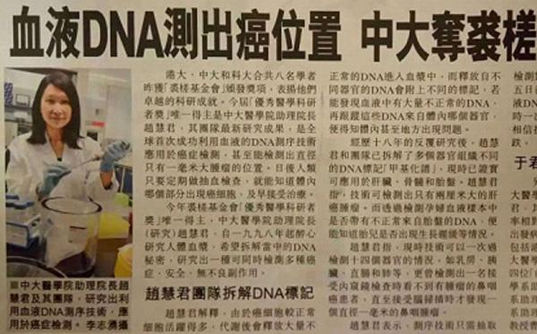 香港医疗上天啦!验血便知癌瘤位置