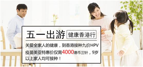 喜迎五一12bet九价HPV12bet立减500港币