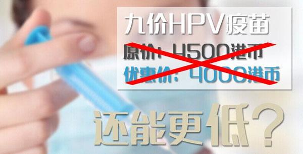 暑期特惠狂欢:九价HPV12bet低至3700港币,团购优