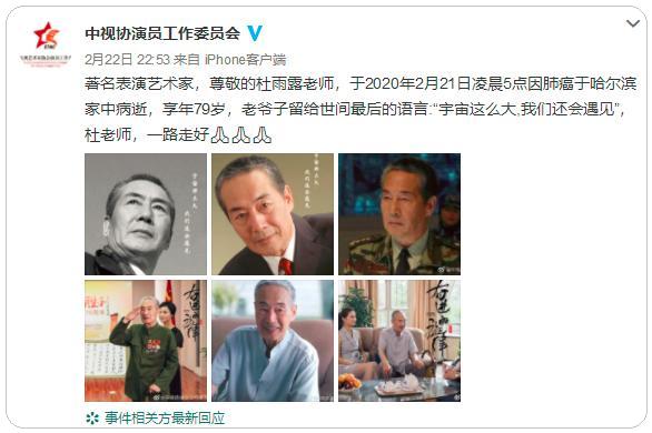 艺术家杜雨露肺癌去世